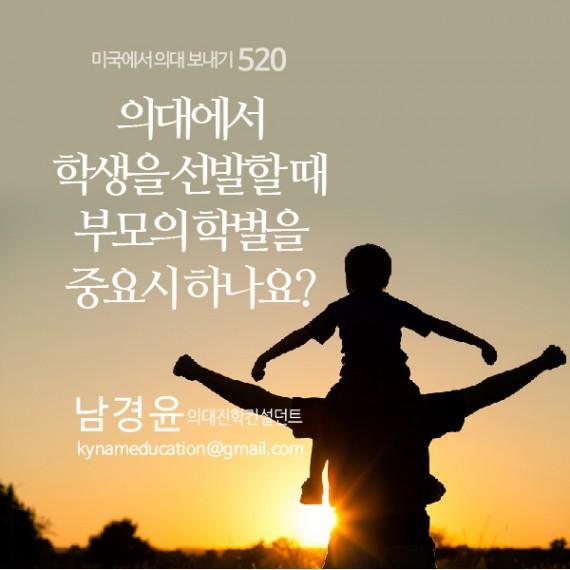 GPA_520_072519-01