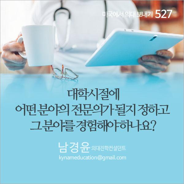 GPA_527_091219-01