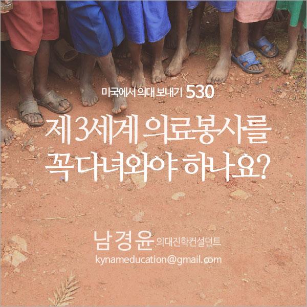 GPA_530_100319-01